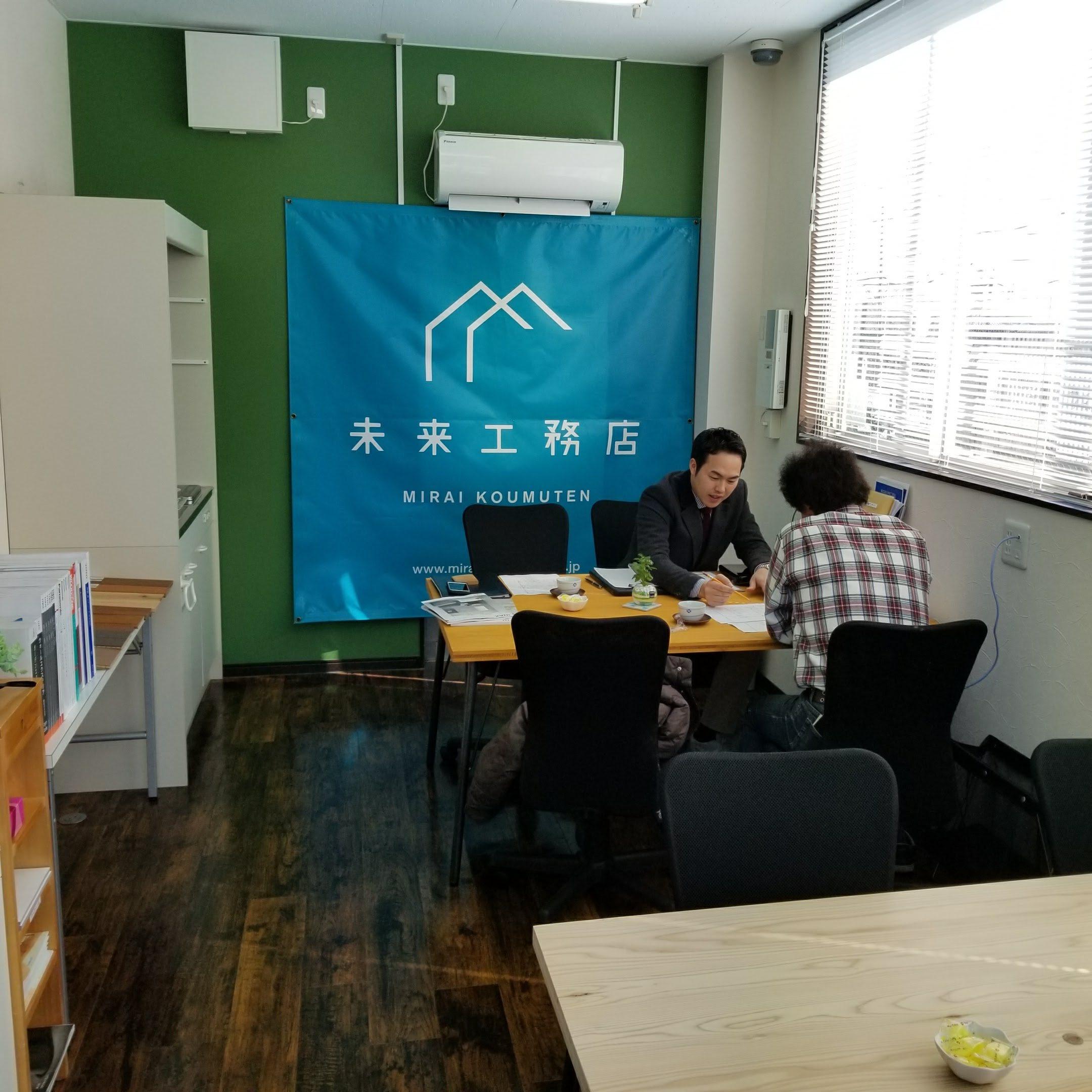 未来工務店 リフォーム・リノベーション相談会 開催中です。