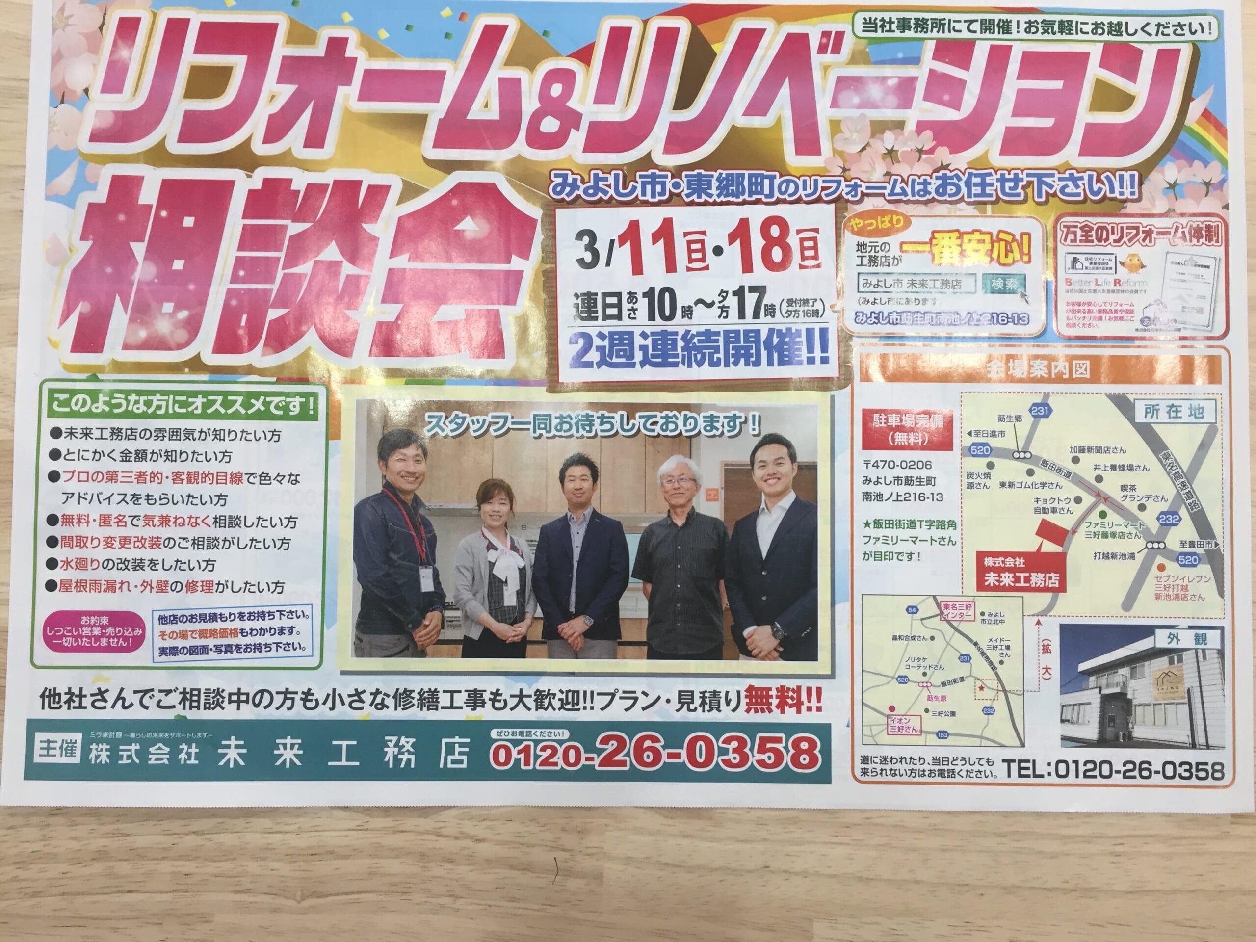 新春 未来工務店 店イベントを開催します。