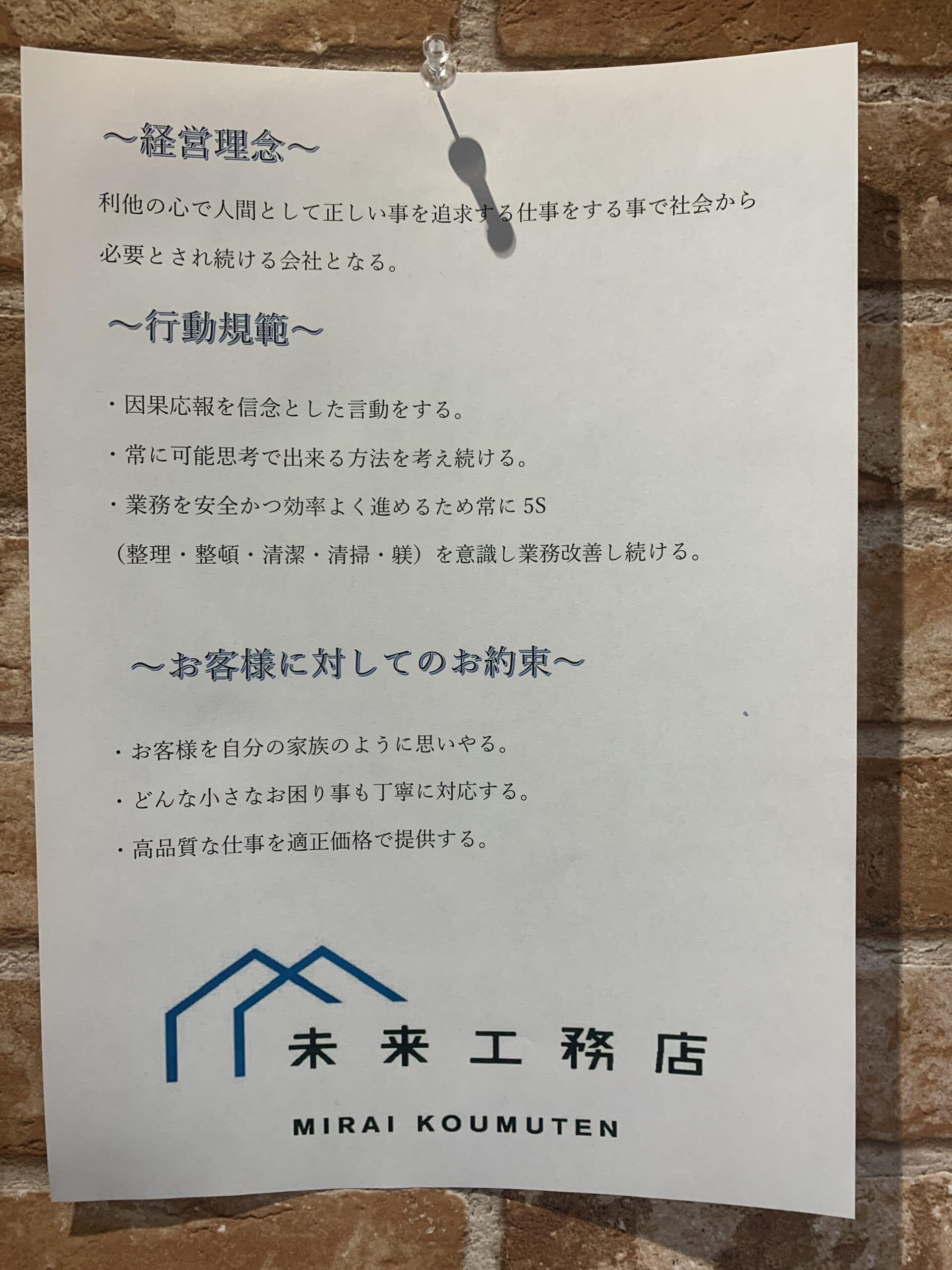 未来工務店 経営理念・行動規範