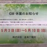GW貼り紙