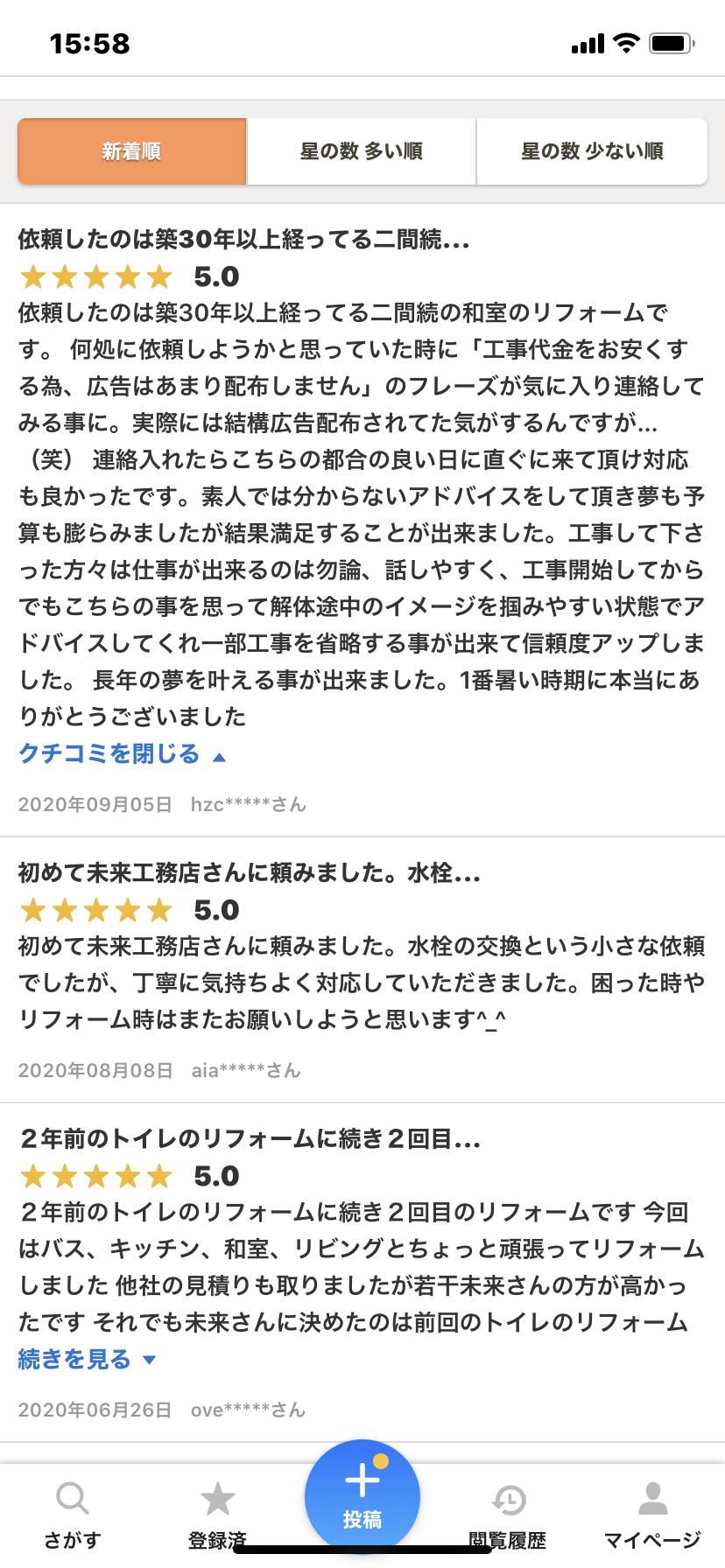 未来工務店の口コミ・評判