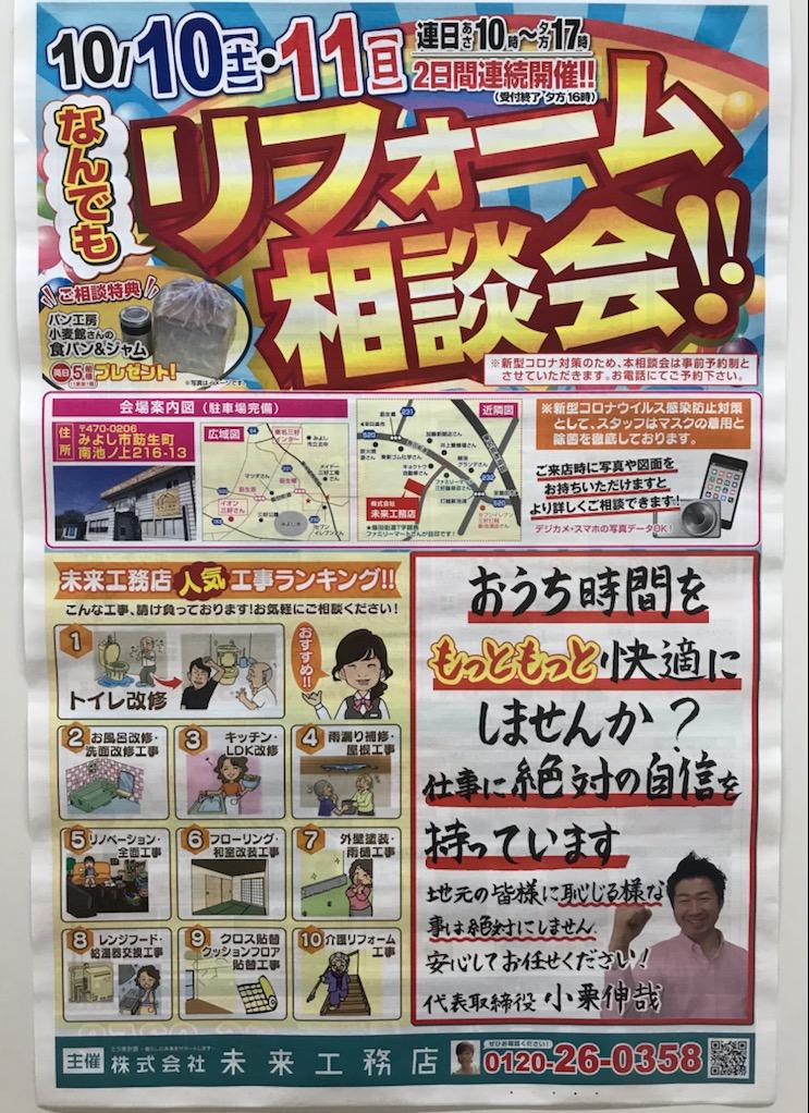 10/10(土)・11(日)リフォーム相談会開催!!