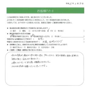 voice0032