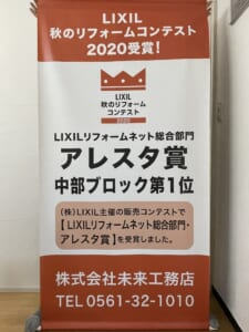 LRN 秋のリフォームコンテスト アレスタ賞    中部ブロック第一位 受賞